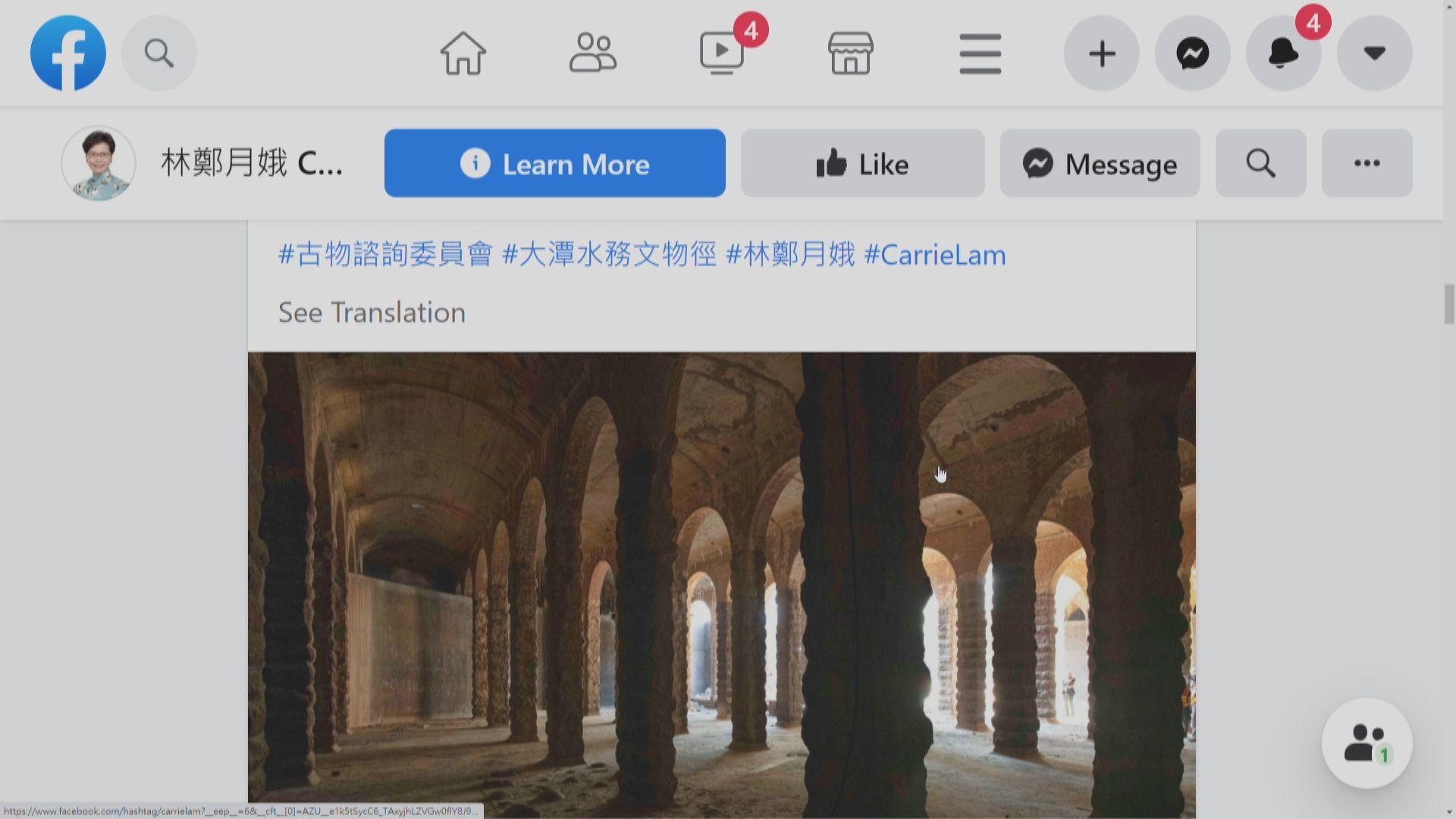 林鄭月娥:值得保留主教山配水庫建築