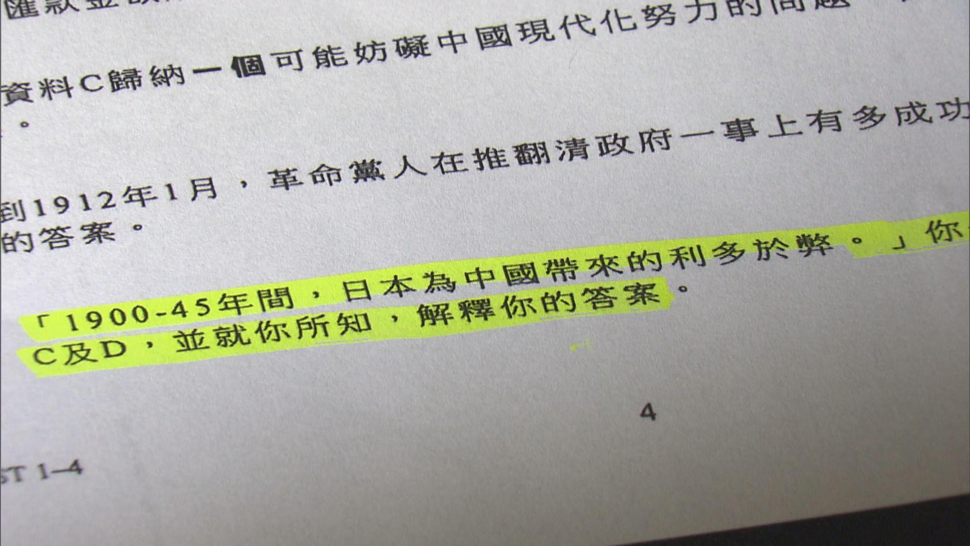 歷史科試題爭議 資深教師指歷屆文憑試曾有類似題型
