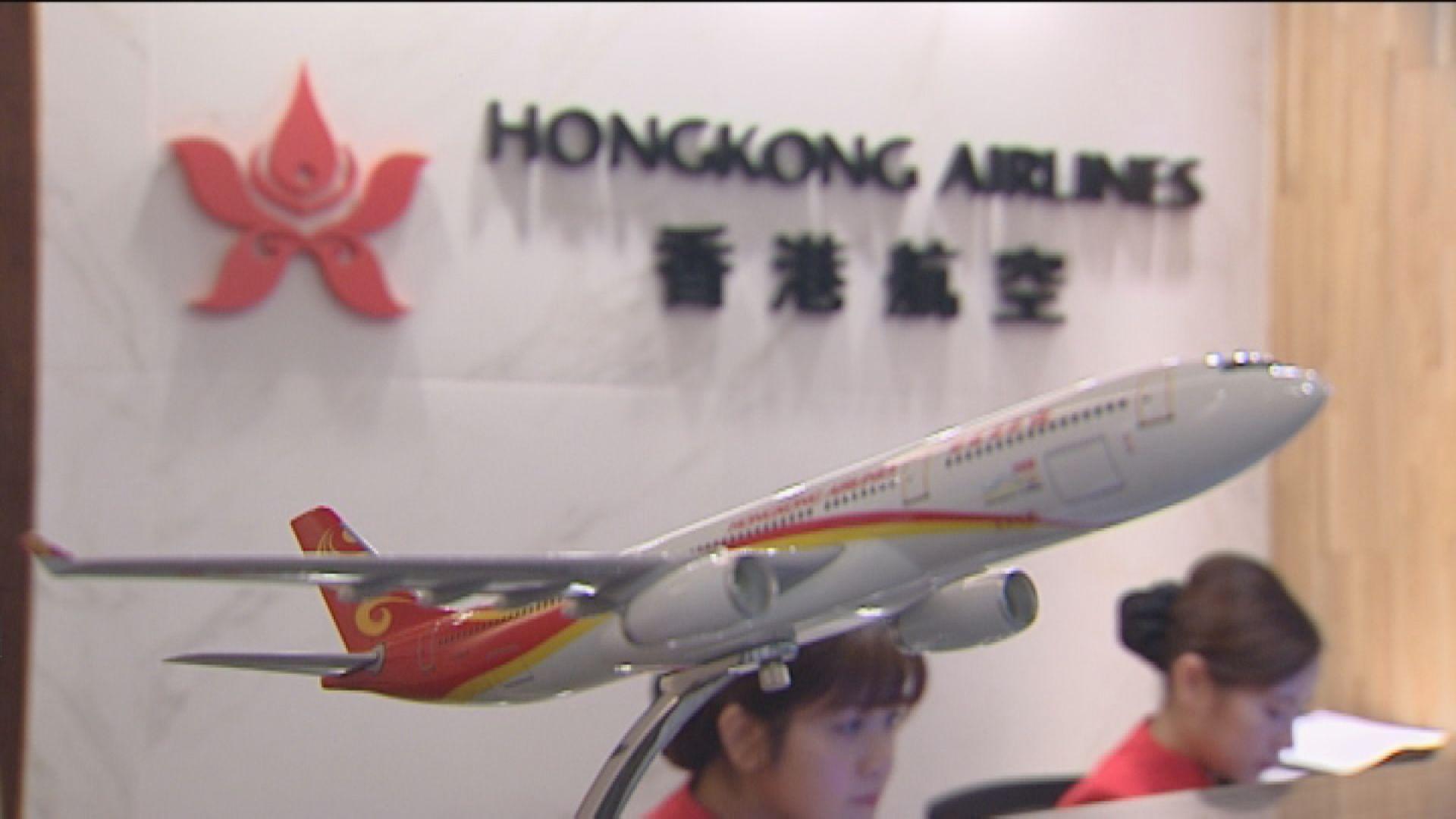 香港航空:能贖回即將到期債券