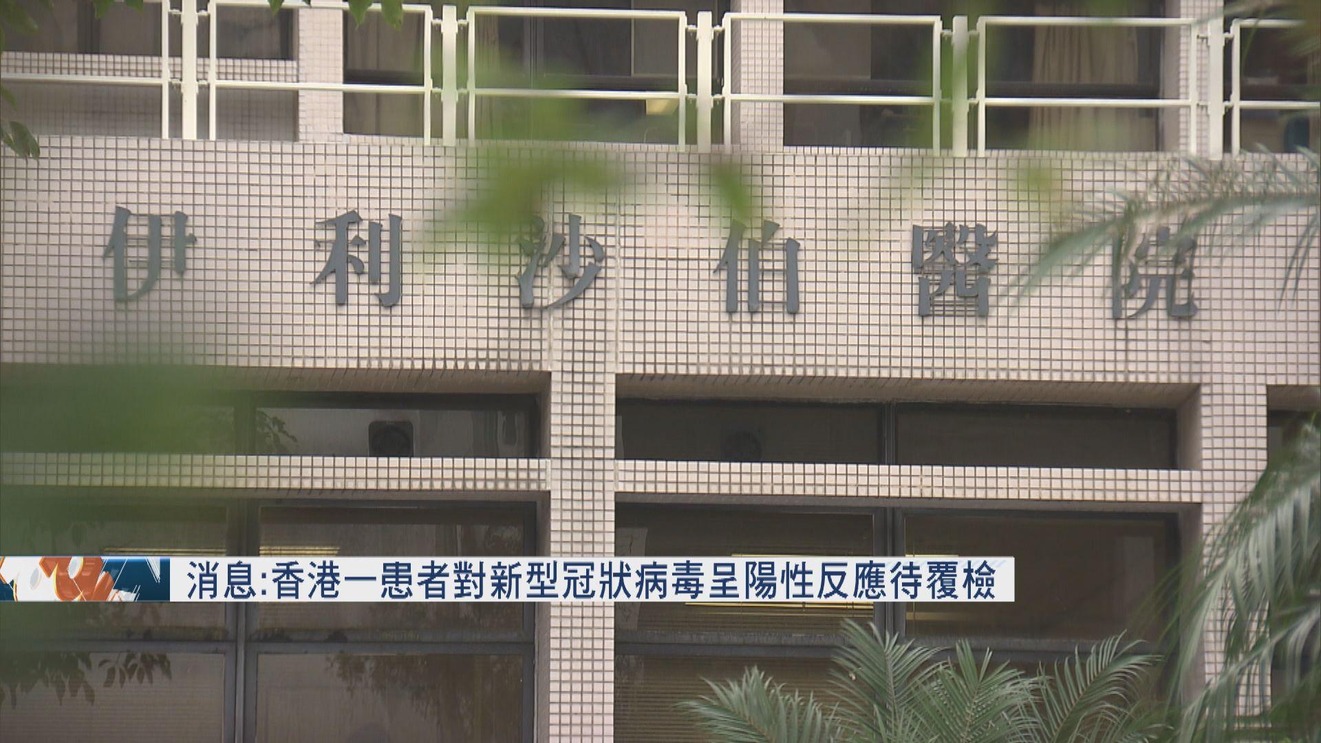 消息:香港一患者對新型冠狀病毒呈陽性反應待覆檢