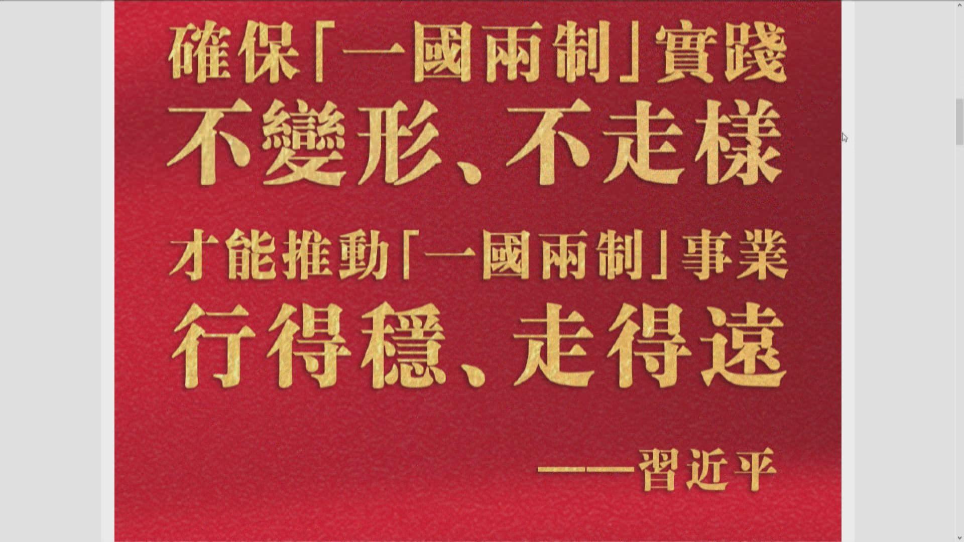 人民日報文章:特區管治團隊應自覺維護中央權威