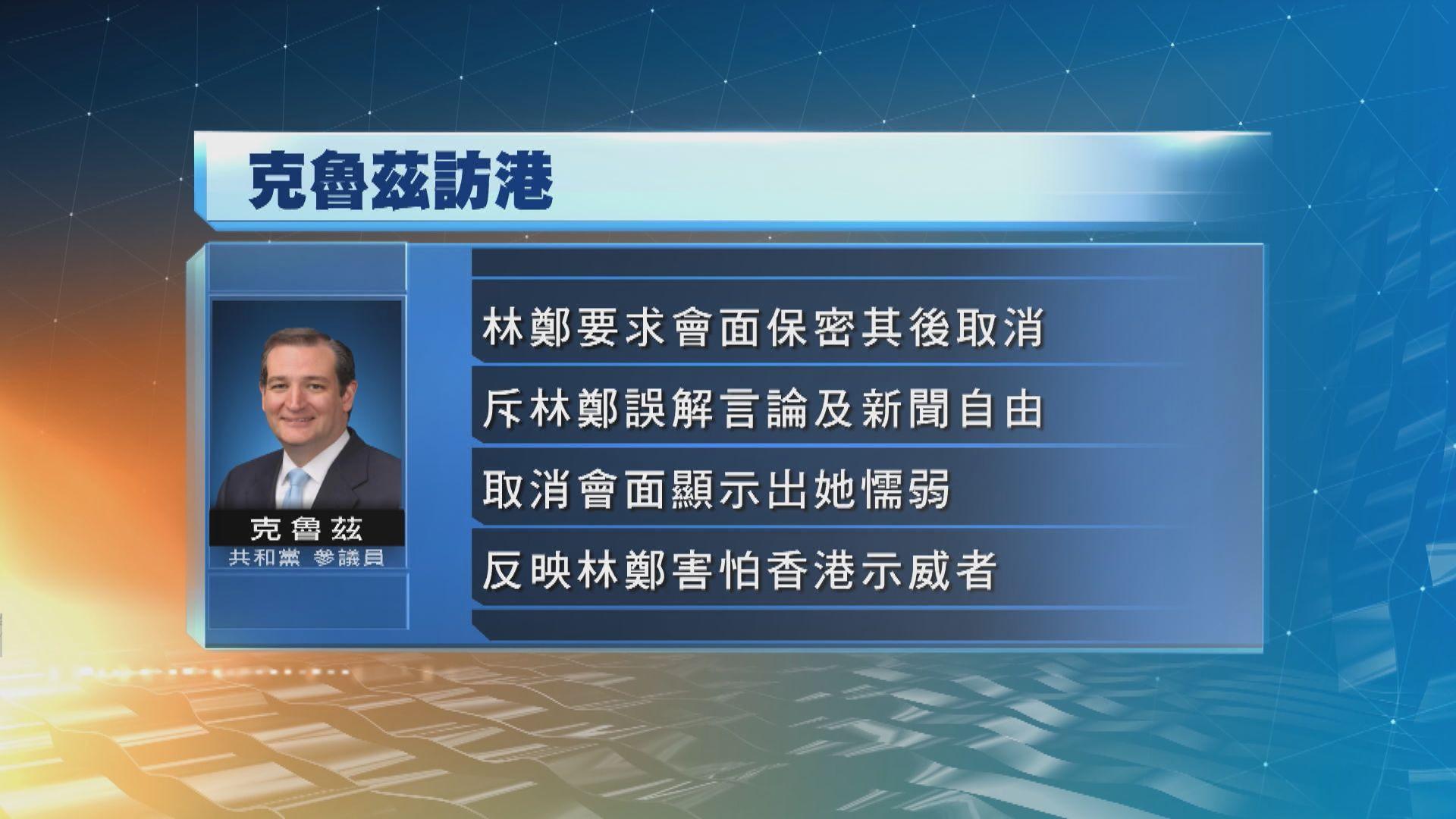 克魯茲:林鄭曾要求與保密會面其後遭取消
