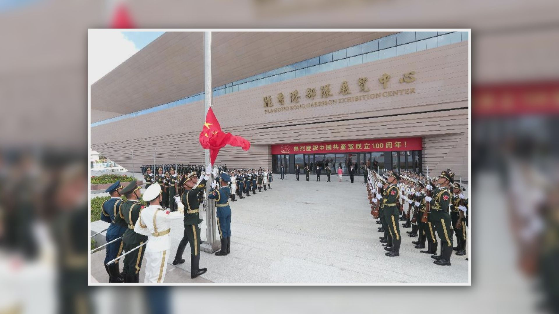 解放軍駐港部隊展覽中心建成開放