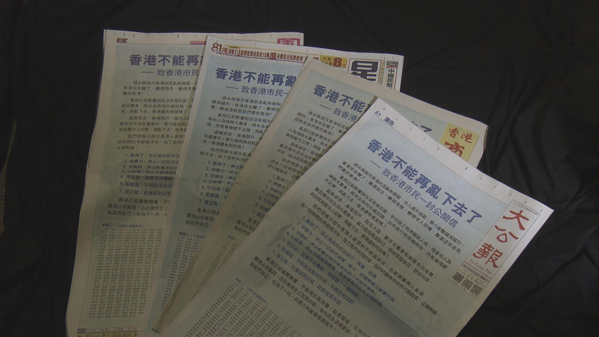 多名政商界人士聯署促止暴制亂
