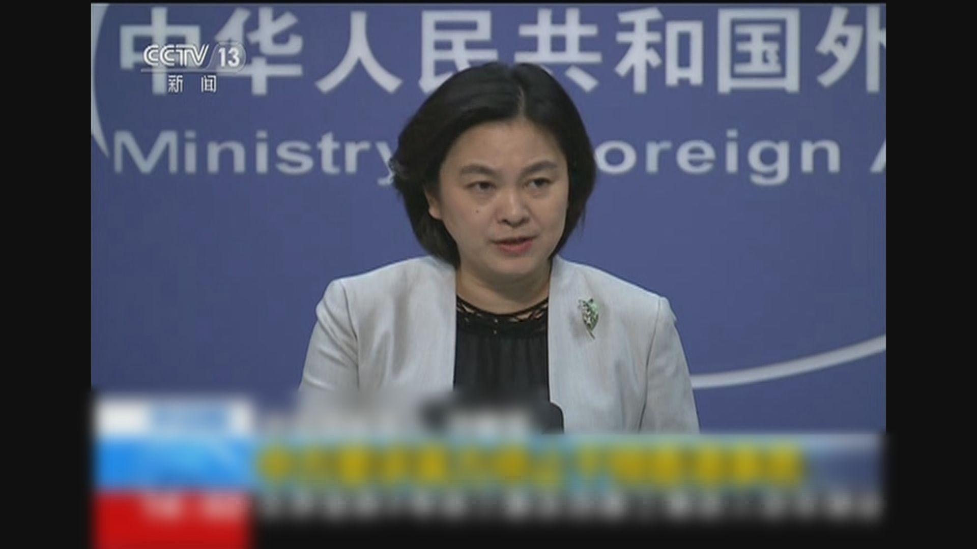外交部:要求英方停止發表香港半年報告