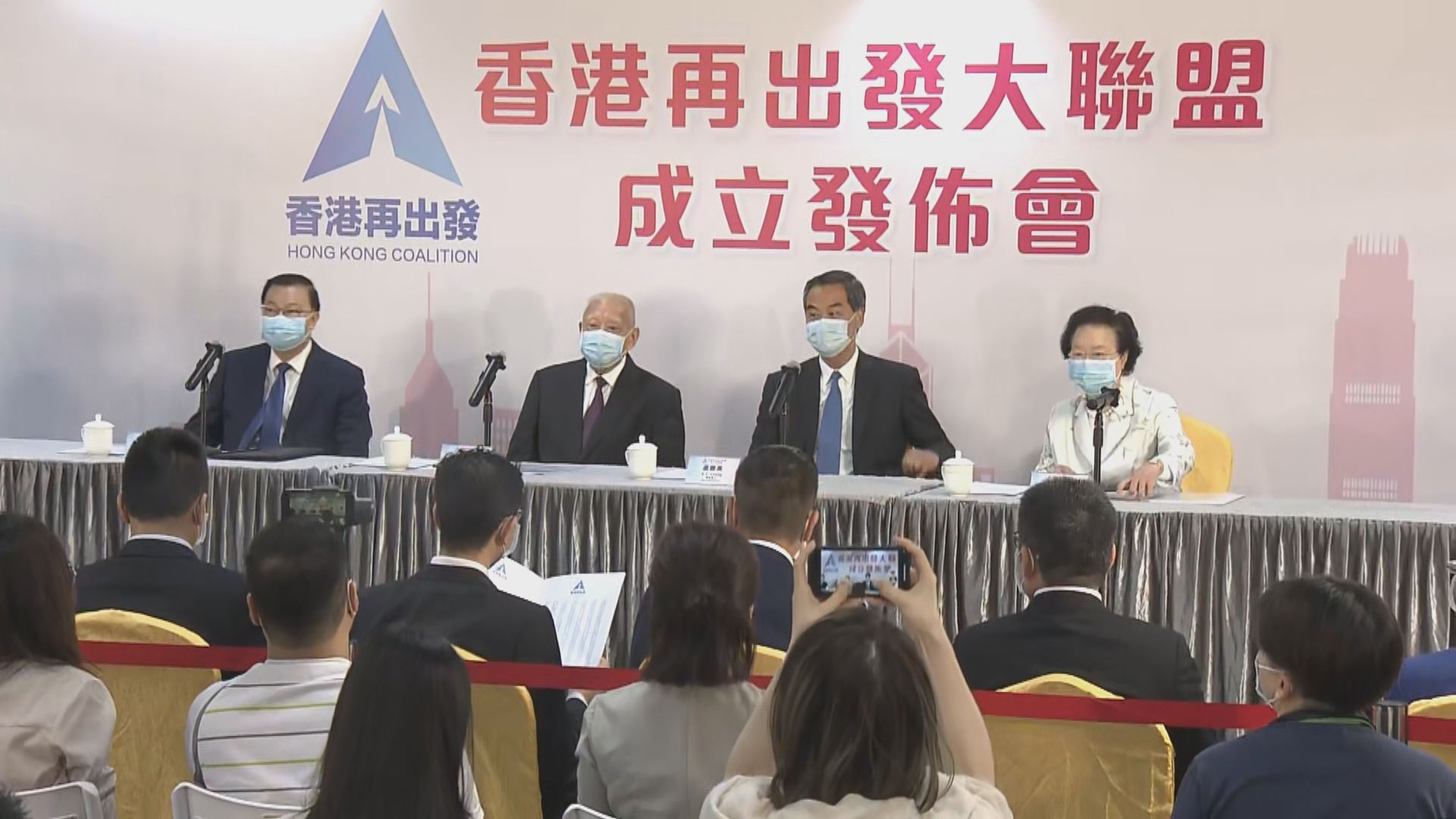 董建華梁振英牽頭成立香港再出發大聯盟