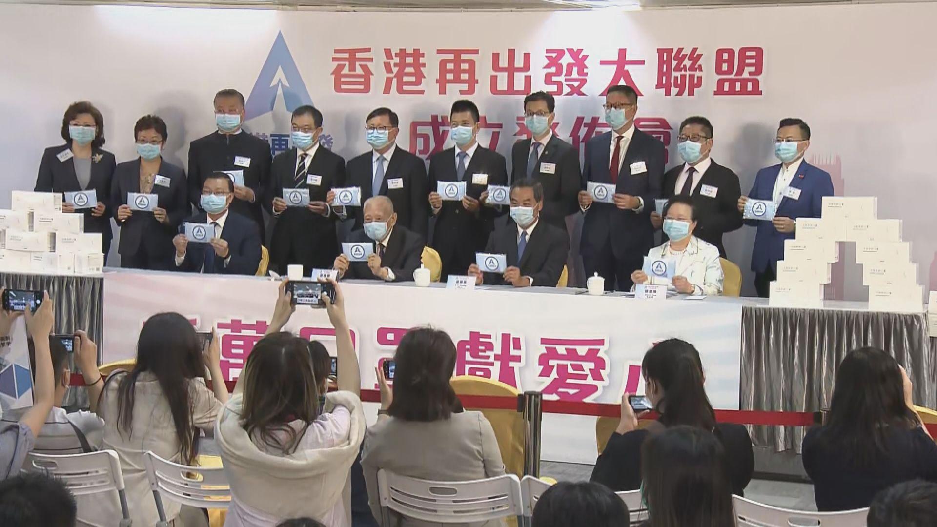 香港再出發大聯盟周六日向市民派發一千萬個口罩