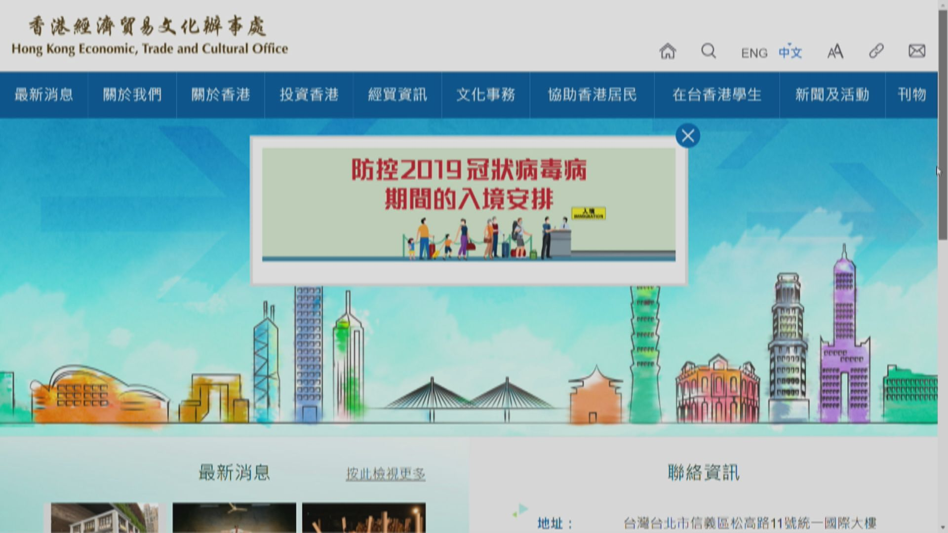 港府在台灣的經濟貿易文化辦事處即日起暫停運作 稱與疫情無關