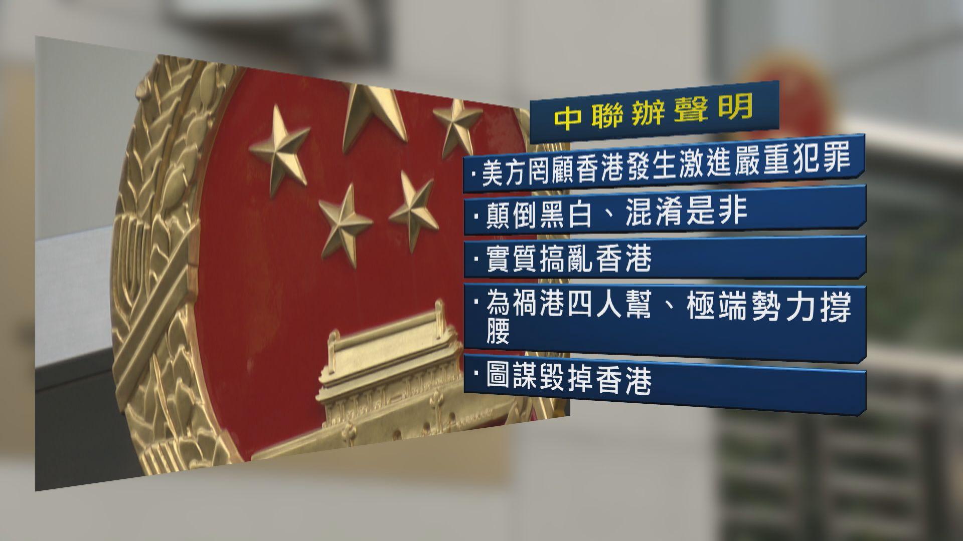 中聯辦對美簽署法案表示極憤慨及最強烈譴責
