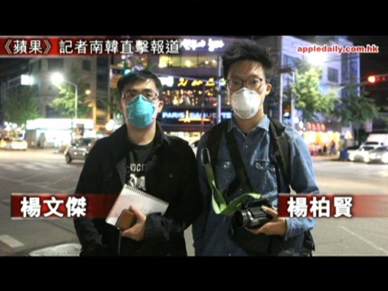 首爾返港記者曾在當地醫院外圍採訪