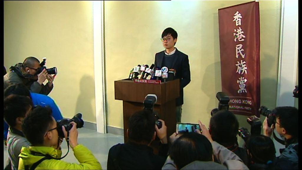 提倡港獨 香港民族黨成立
