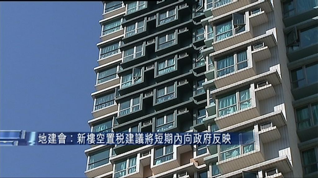 地建會:短期內反映新樓空置稅建議