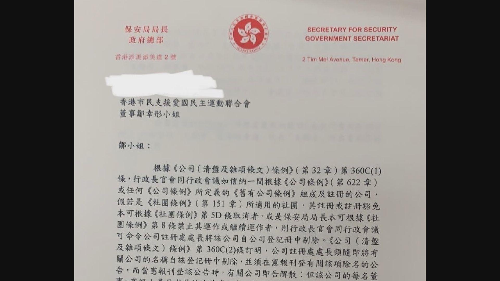 支聯會收保安局信擬剔出公司登記冊 可於本月24日前書面解釋