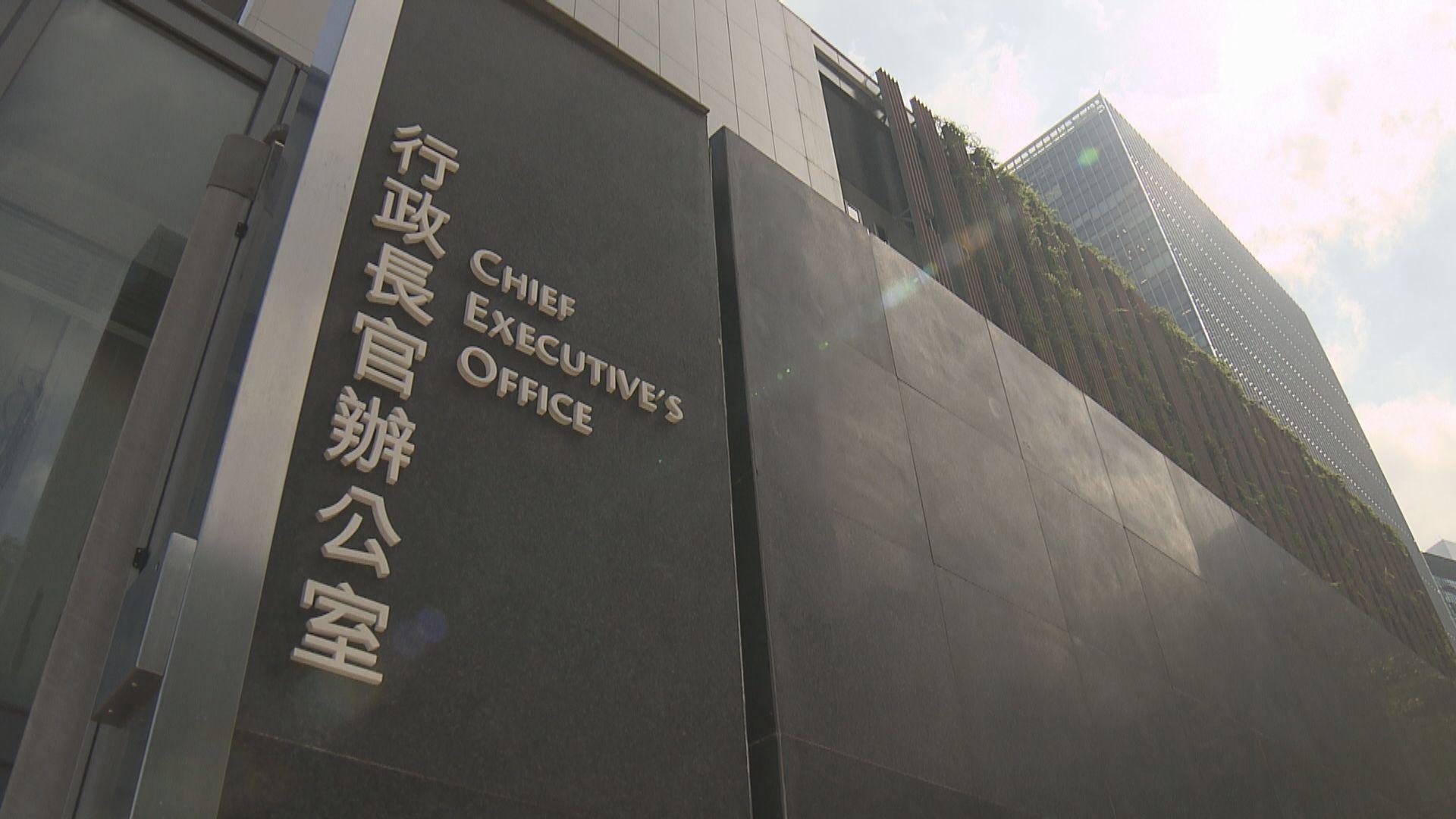 行政長官會同行會命令公司註冊處將支聯會從公司登記冊中剔除