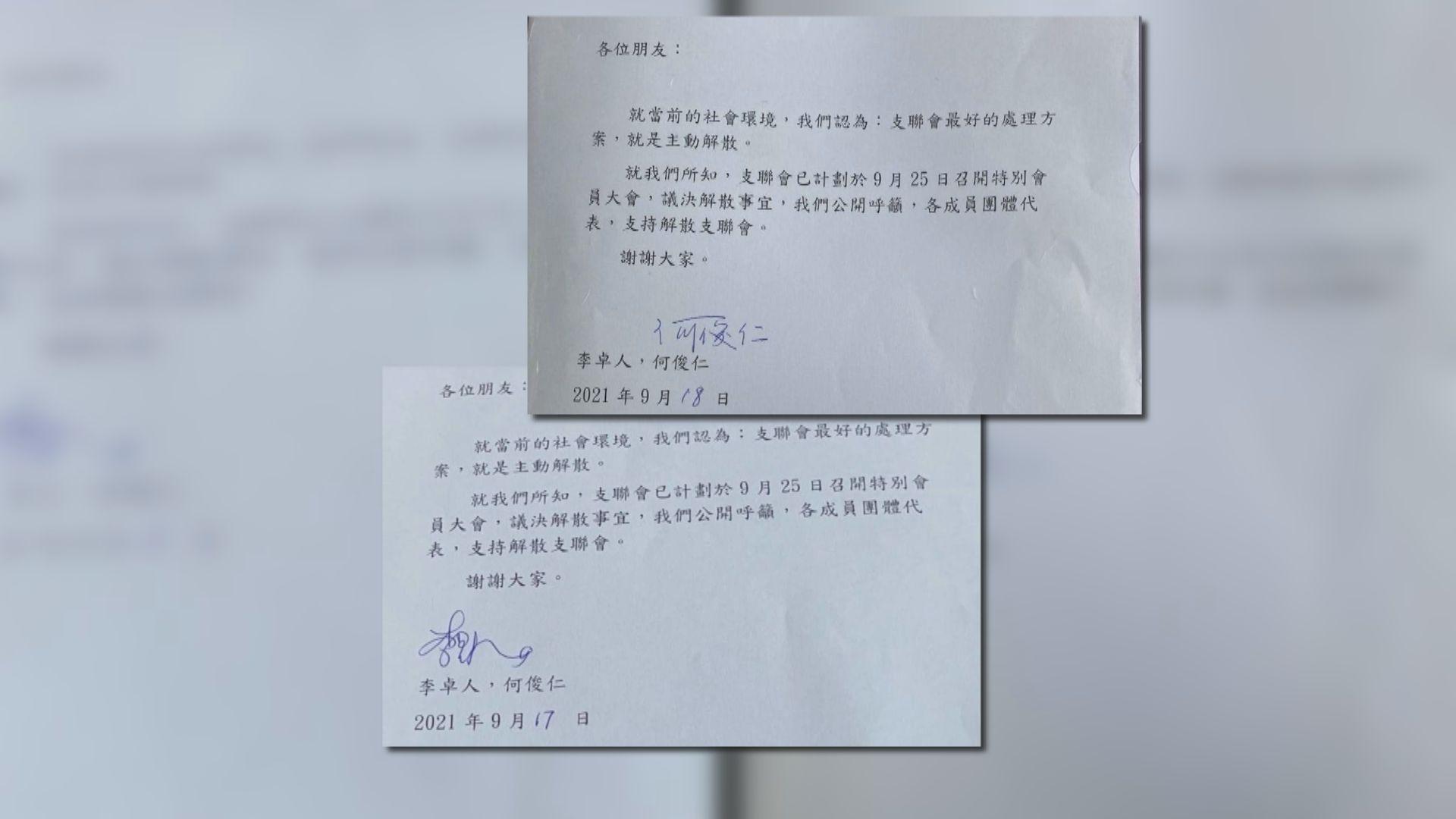 鄒幸彤公開信反對支聯會解散 稱無法說服自己是「最好處理」