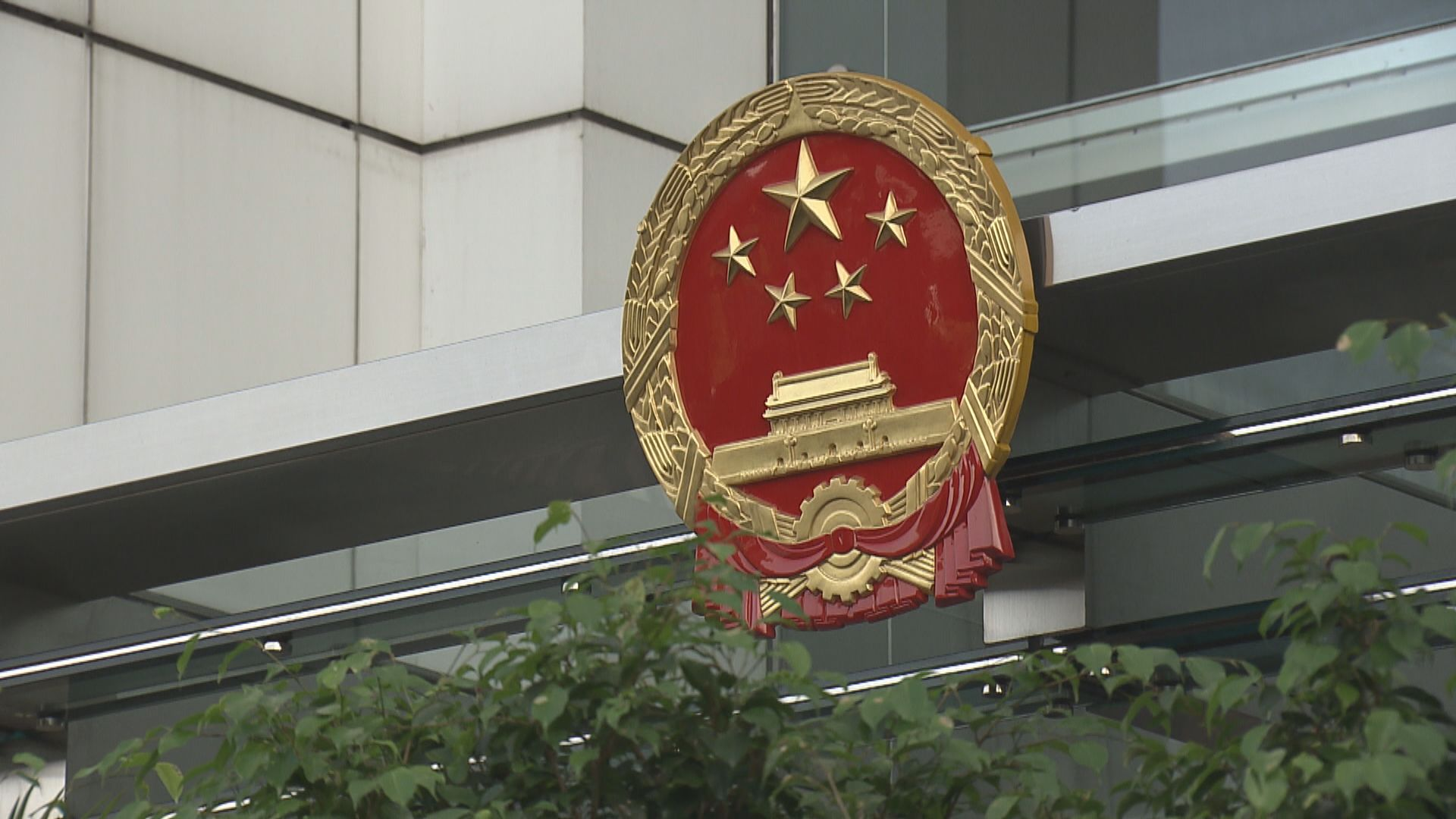 中聯辦支持警方依法追究支聯會