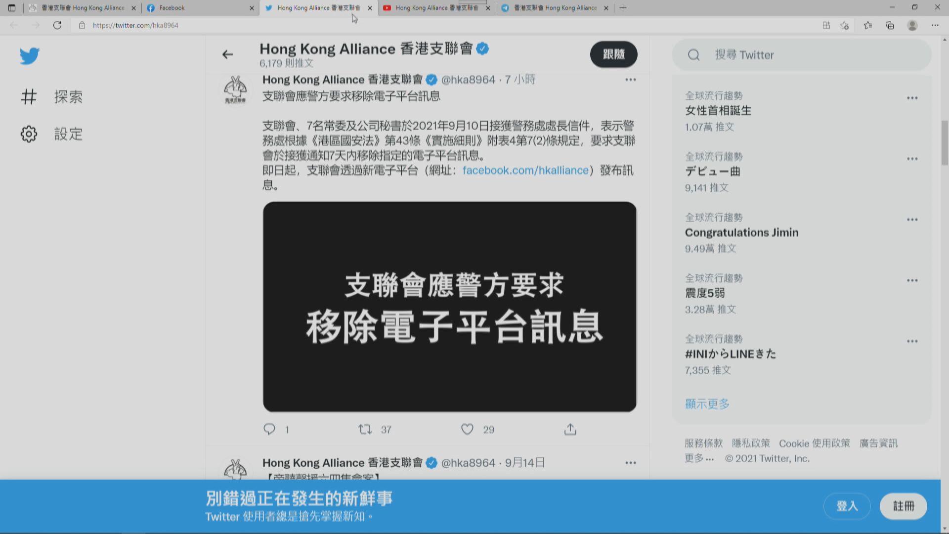 支聯會應警方要求移除電子平台訊息 成立新專頁