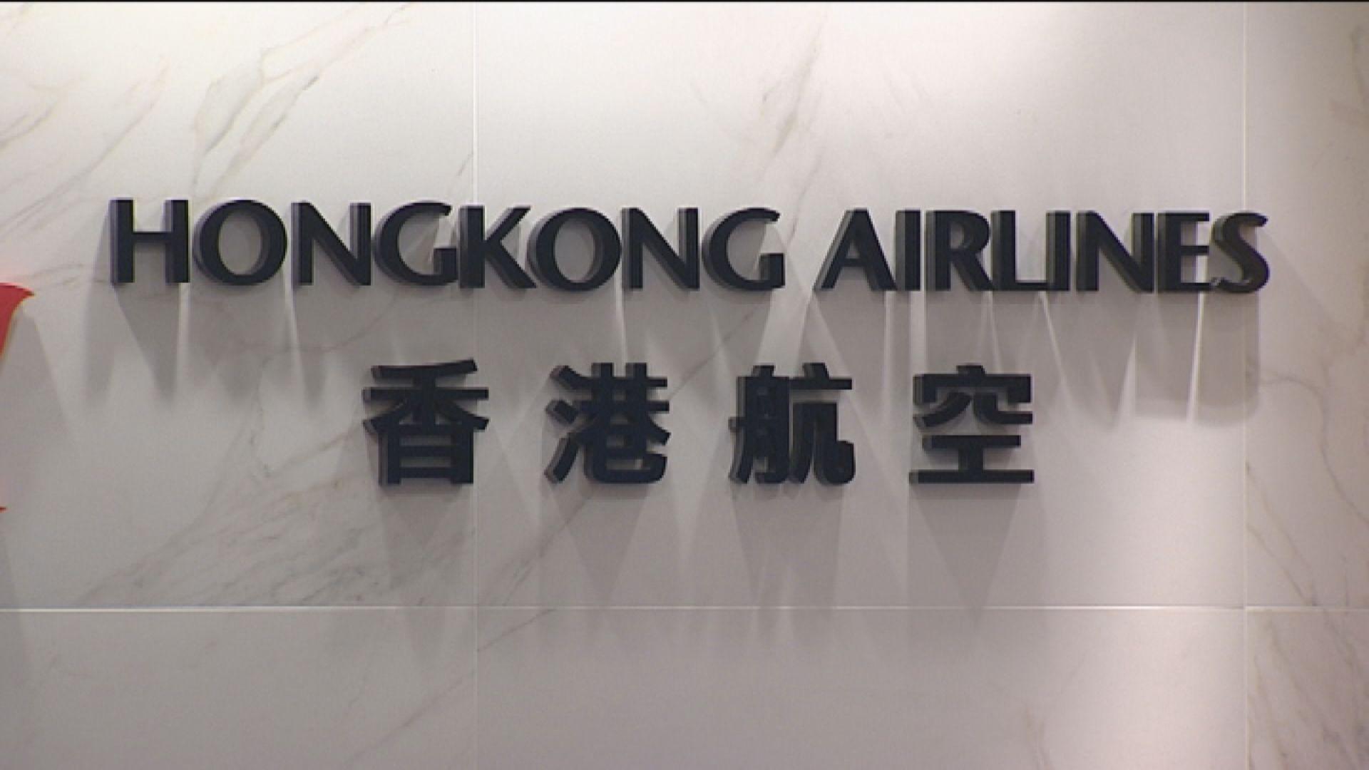 空運牌照局要求港航提交財務改善方案