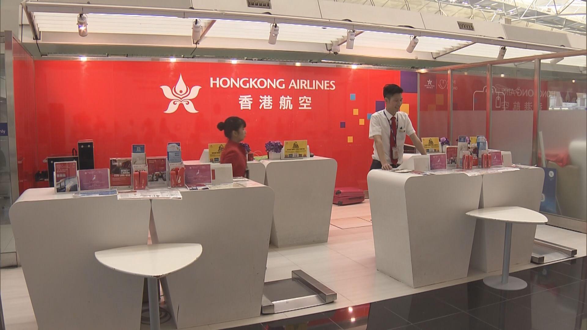 香港航空稱受疫情影響 即時解僱250名機組人員