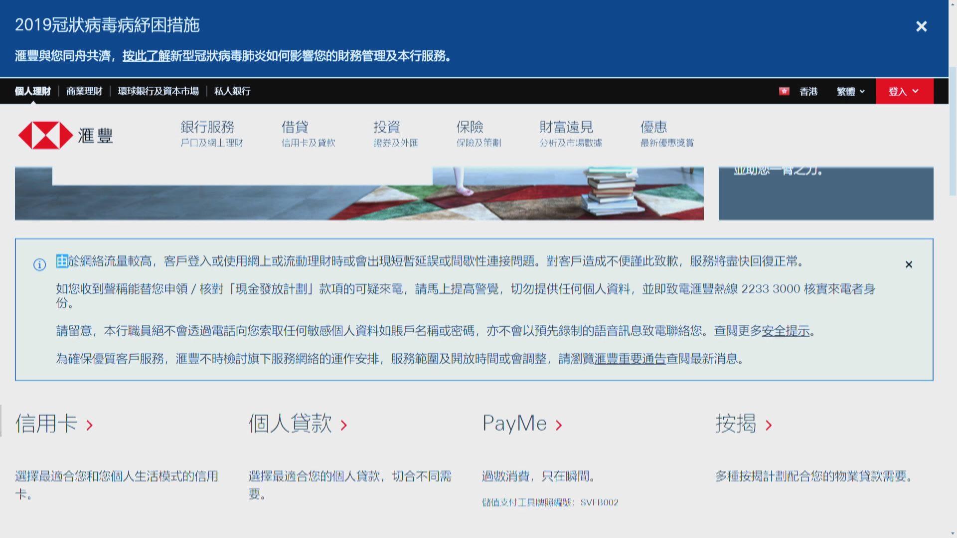 多間銀行網上理財服務系統均不能登入
