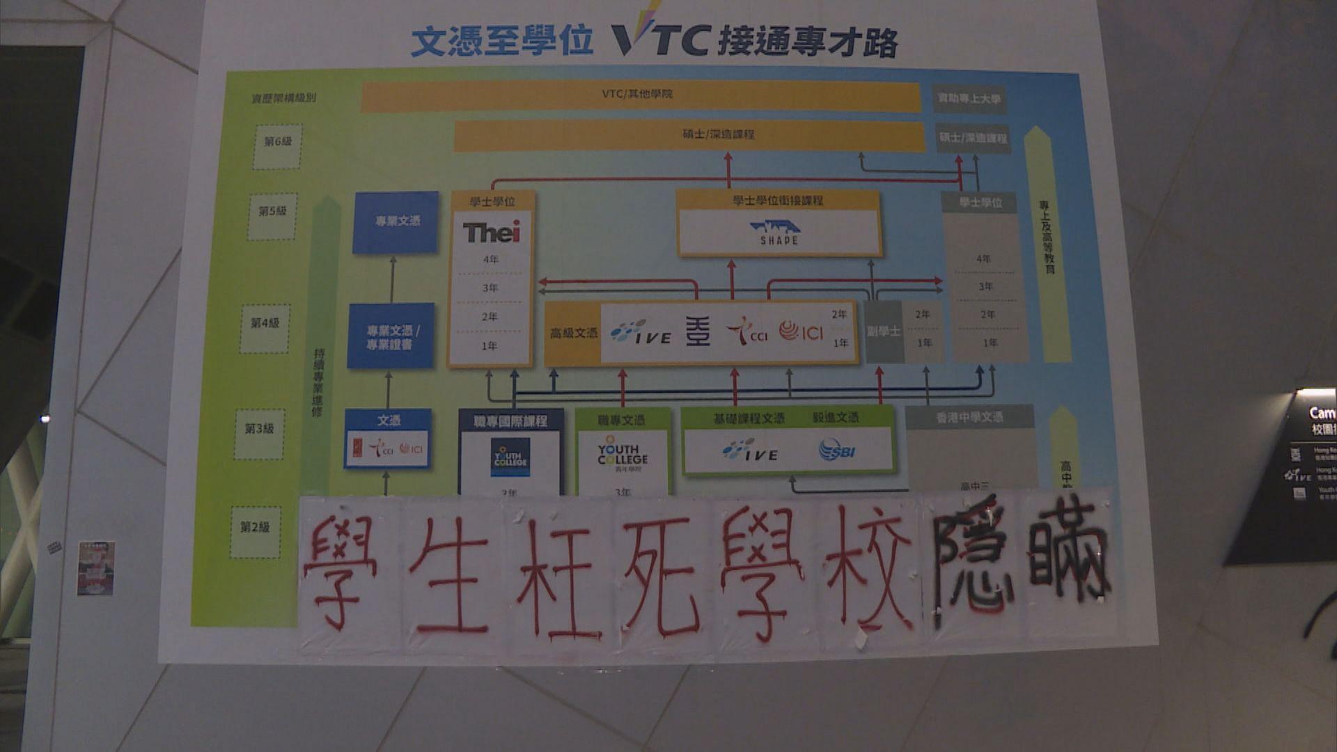 香港知專設計學院今日起停課三日