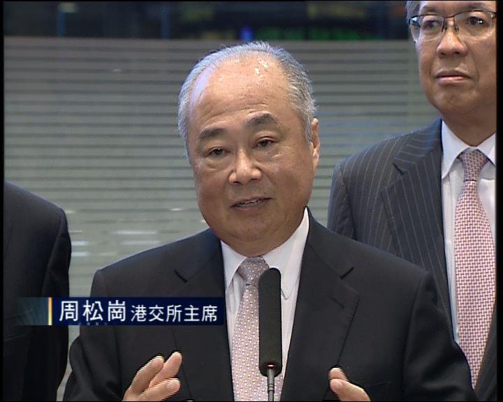 周松崗:不排除與深圳股市互聯互通