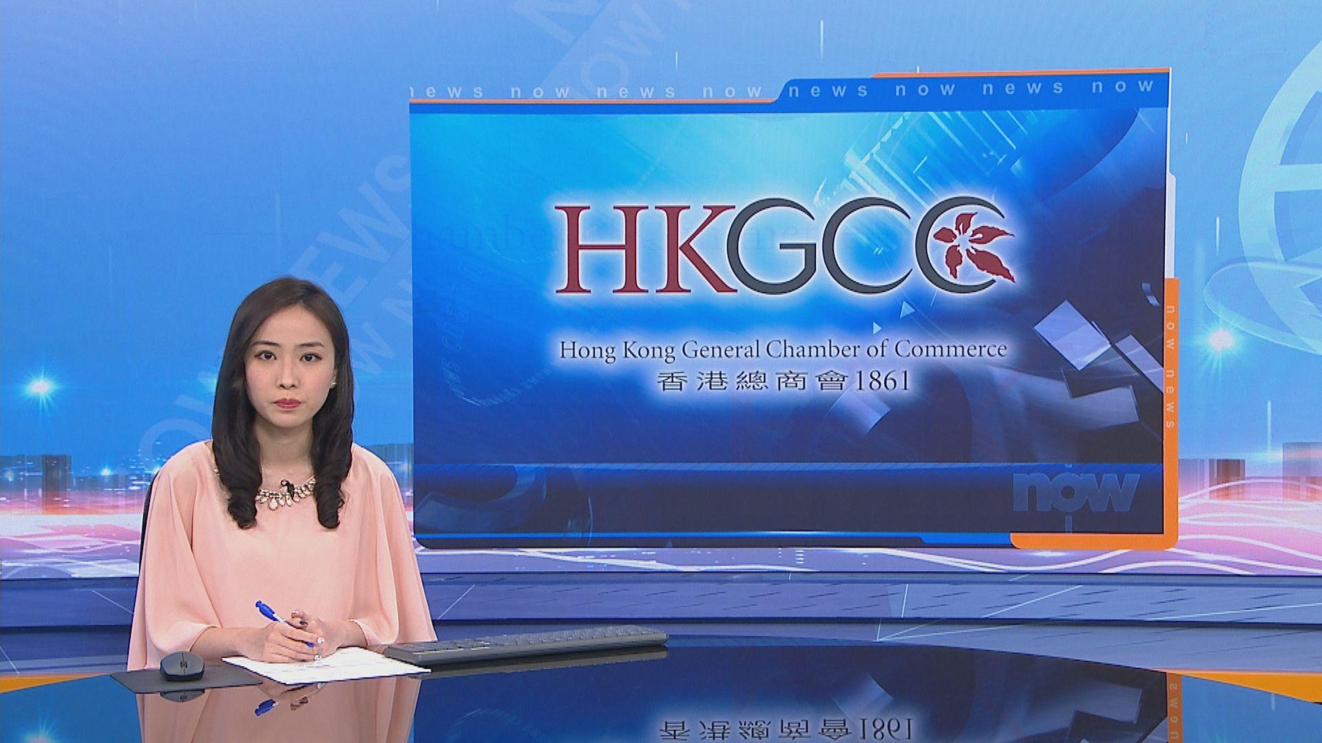 香港總商會:商界對港區國安法長遠看法正面