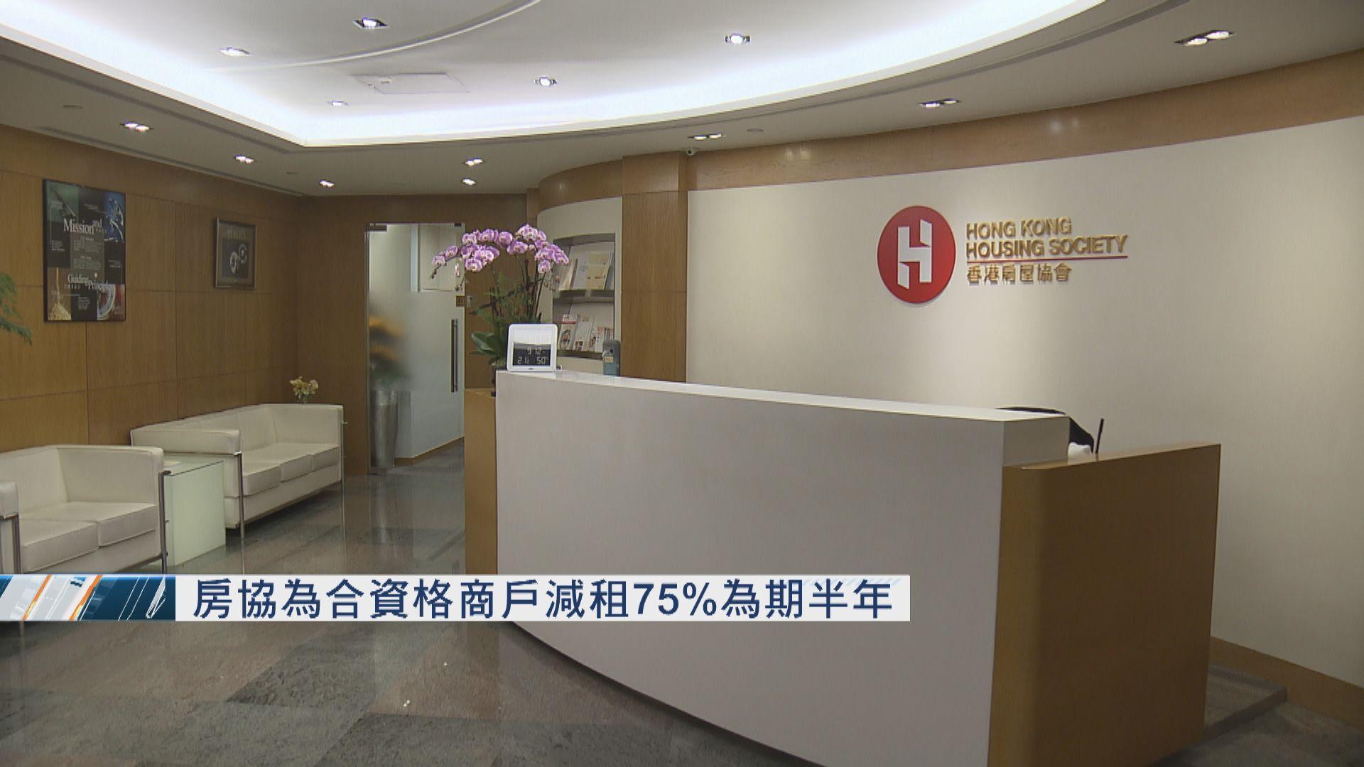 房協為合資格商戶減租75% 為期半年