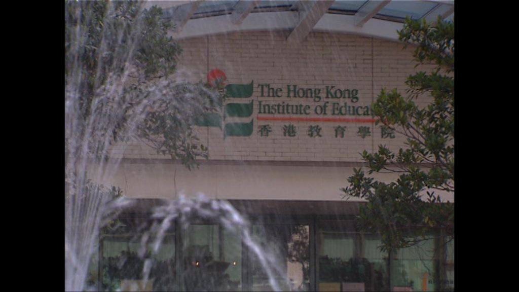 教育學院獲授大學名銜