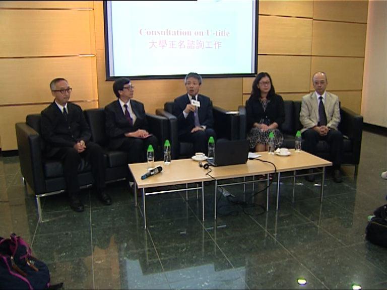 張仁良:現較多人支持改名為香港教育大學