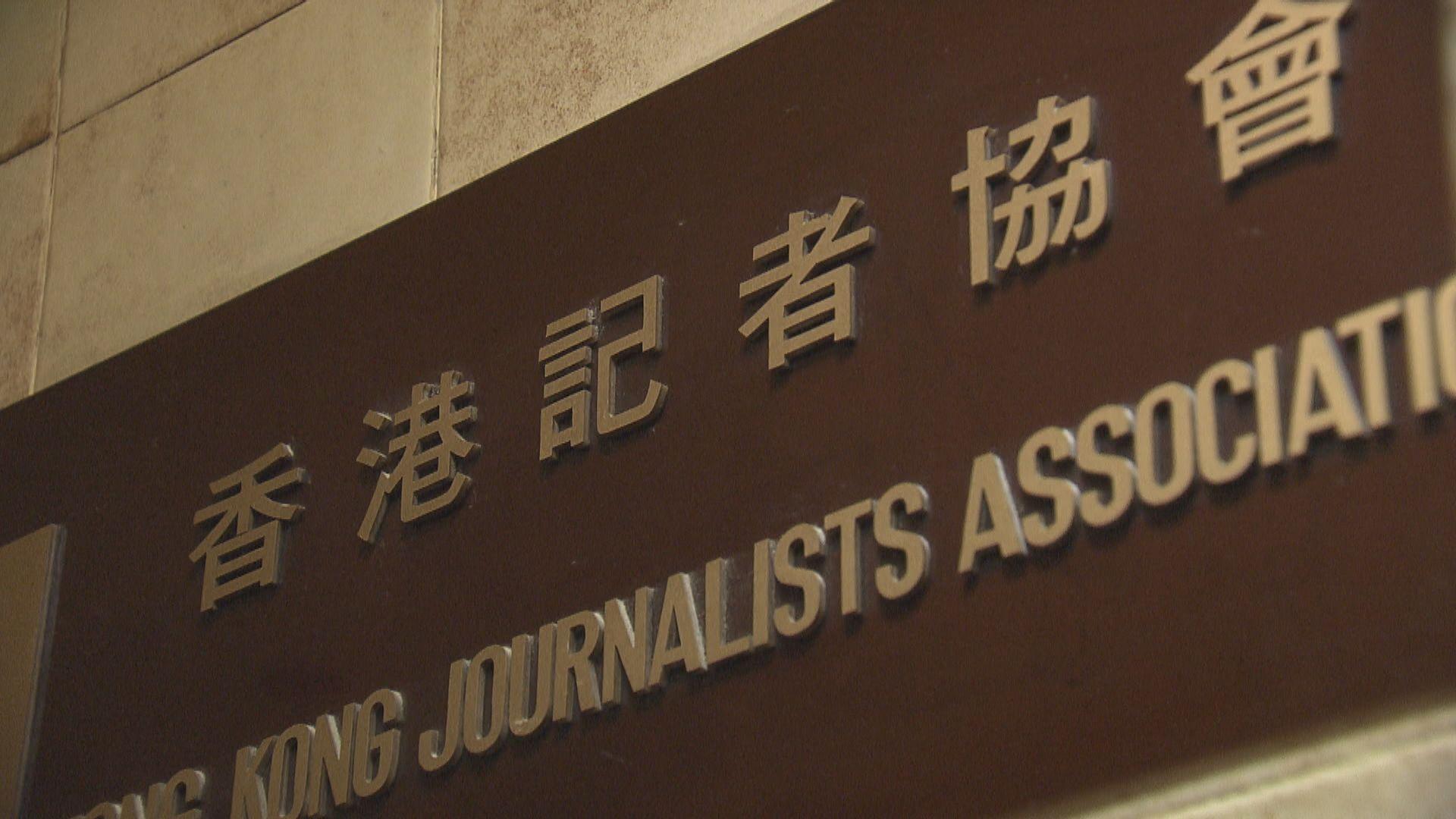 記協對李家超拒與傳媒界商逃犯條例感遺憾