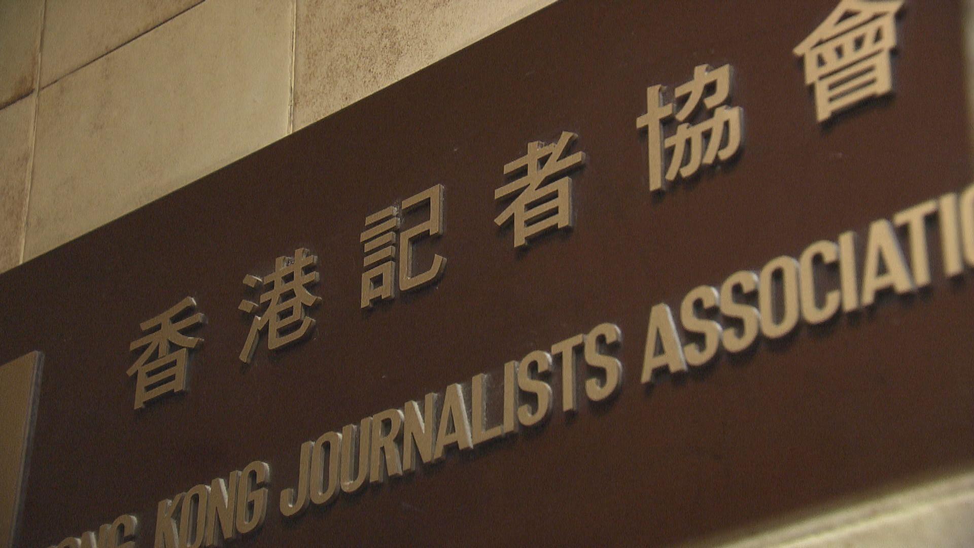 記協尊重離場記者 譴責警方惡言相向