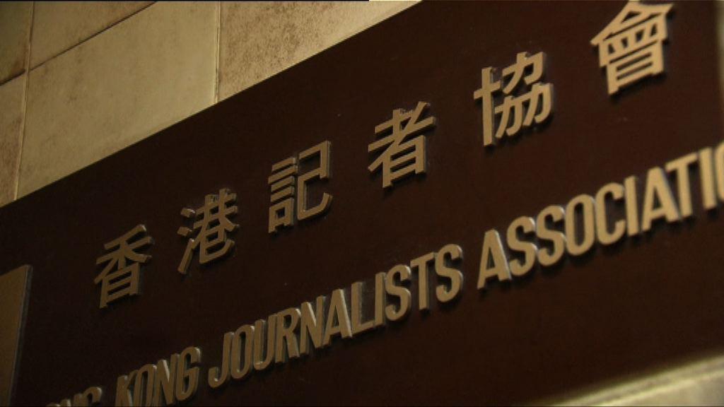 記協批評北京公安局指控與事實不符