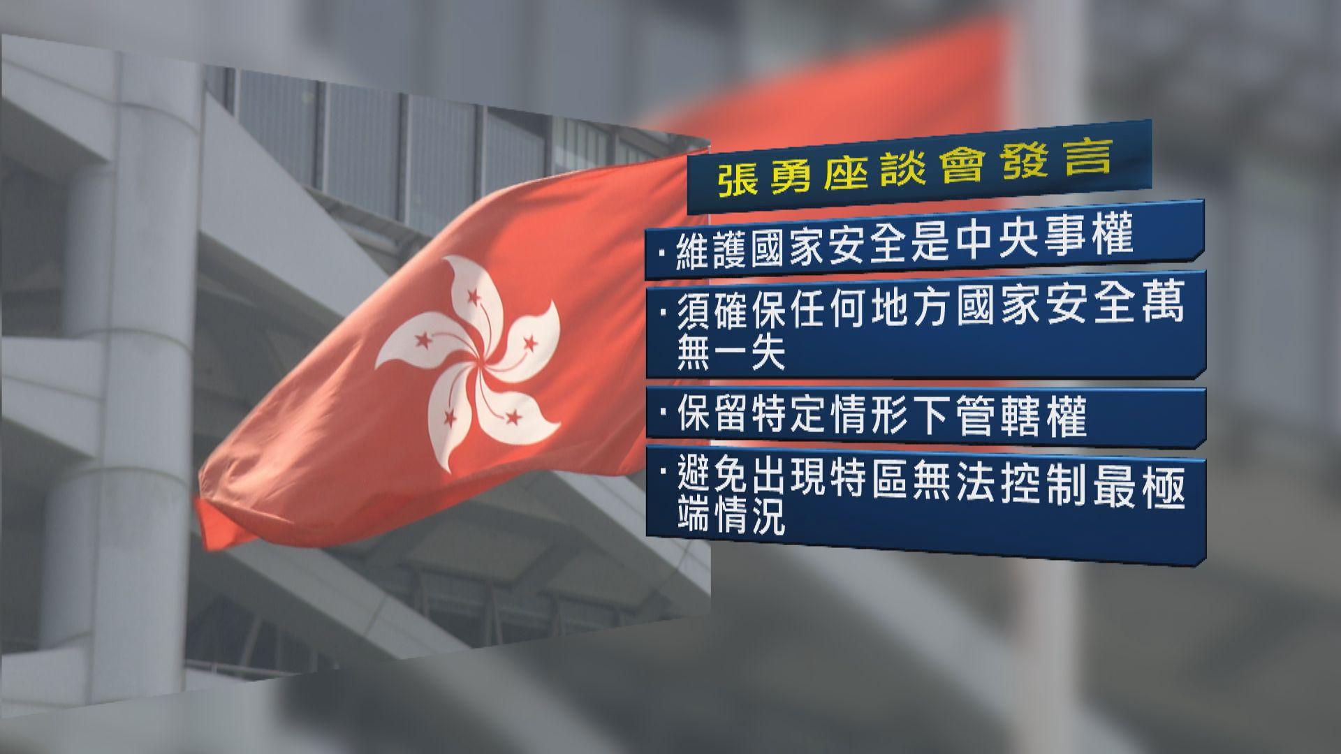 張勇:中央保留特定情形管轄權不影響司法獨立