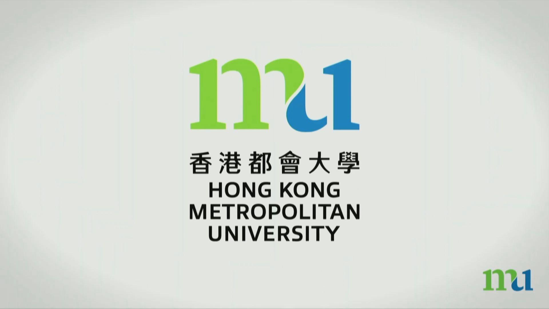 公開大學新學年正式改名為「香港都會大學」