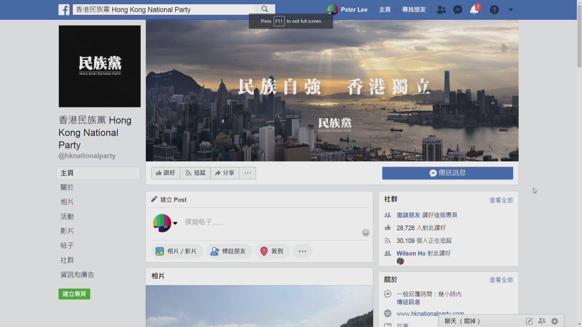 香港民族黨網頁關閉 社交網站仍運作