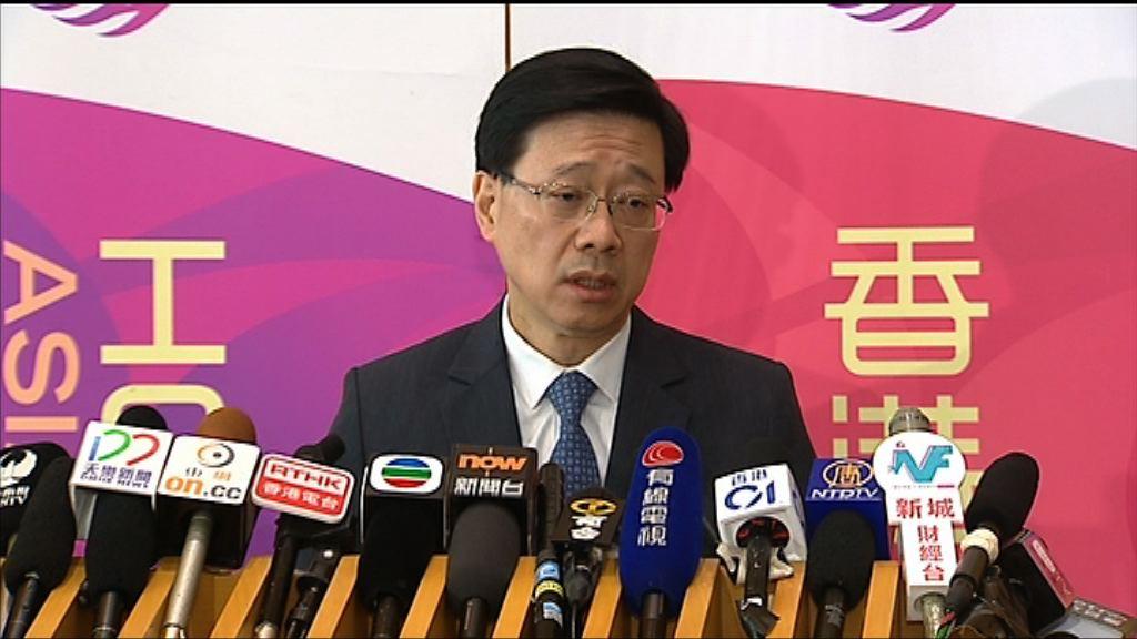李家超重申香港市民有言論及結社自由