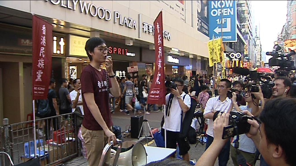 香港民族黨要求延長申述期至十月