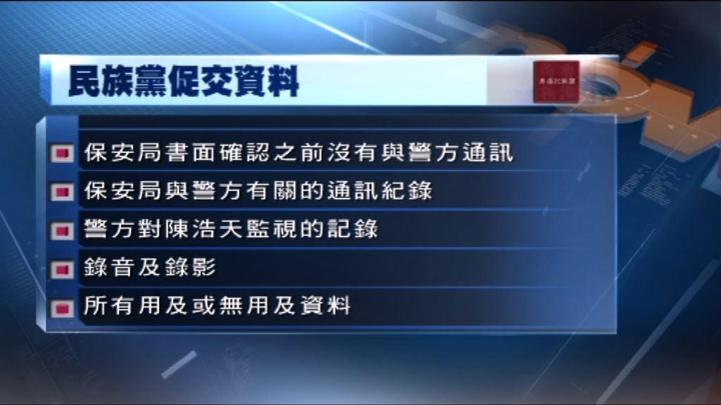 民族黨促保安局及警方公開監視陳浩天紀錄