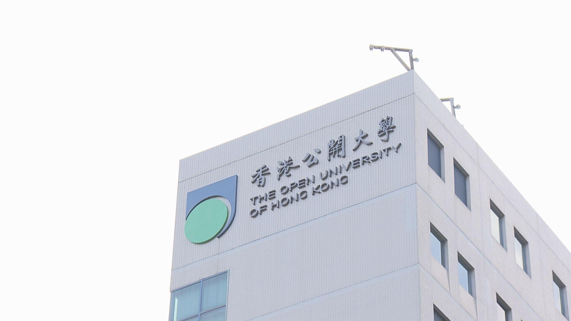 香港公開大學決定改名為「香港都會大學」