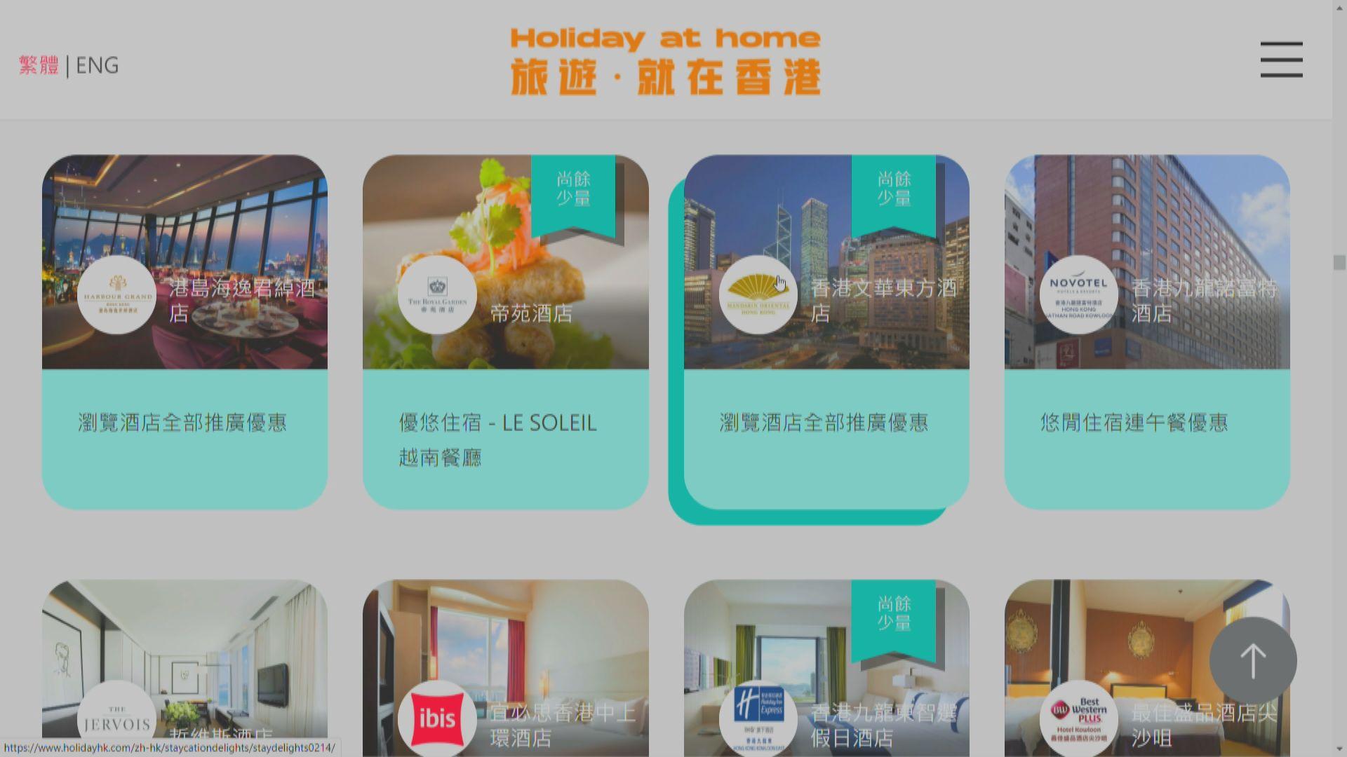 旅發局「賞你住」網站一度故障 其後多間酒店預約額滿