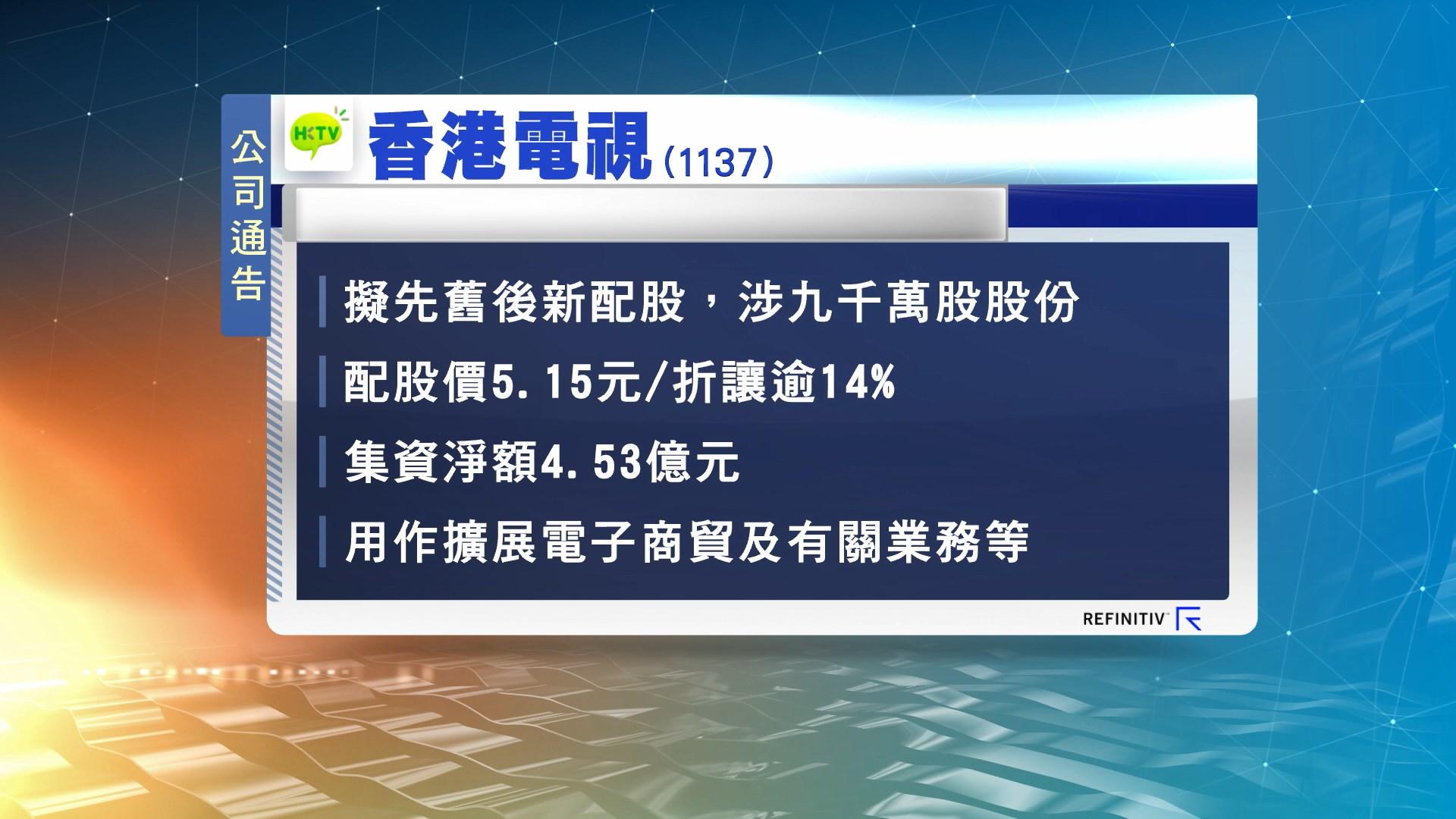香港電視計劃配股集資逾4億元