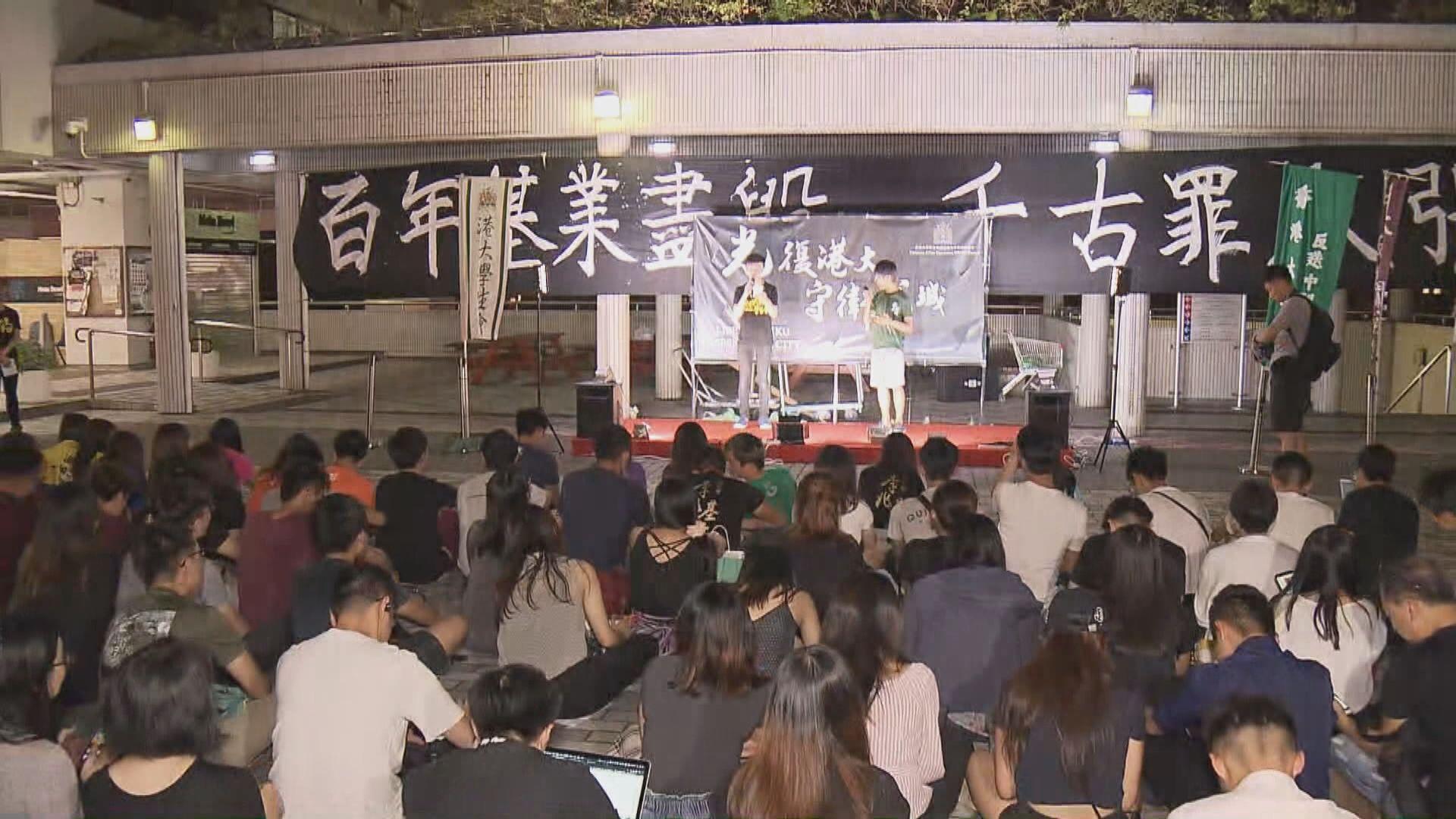 數百名港大生集會要求校長收回聲明