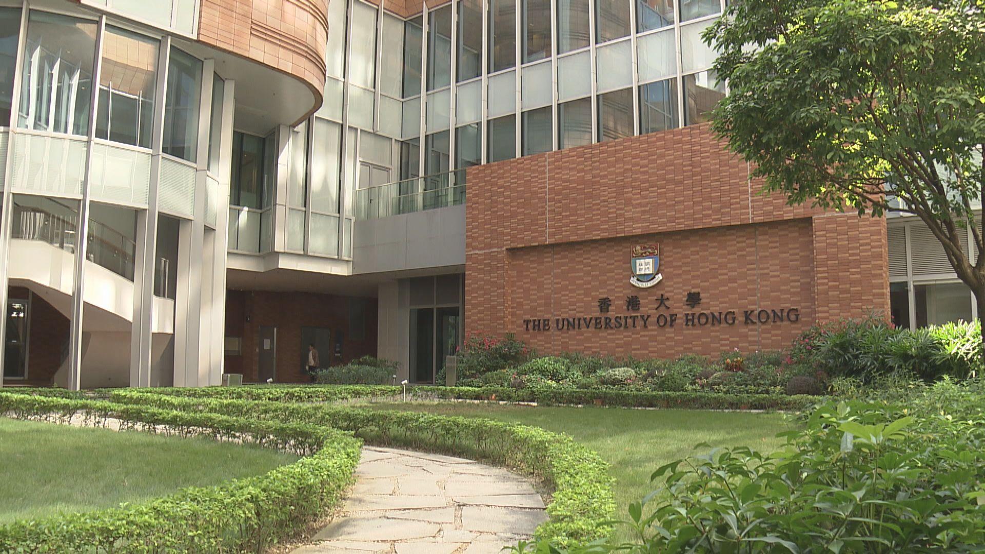 香港大學取消學院畢業典禮