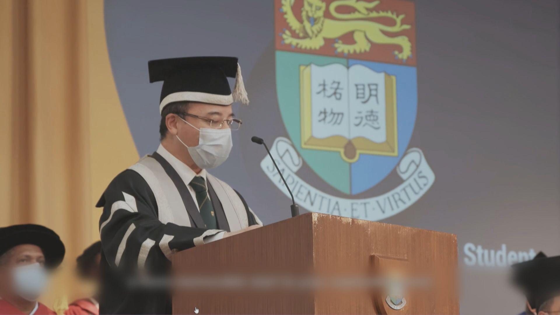 香港大學舉行網上開學禮