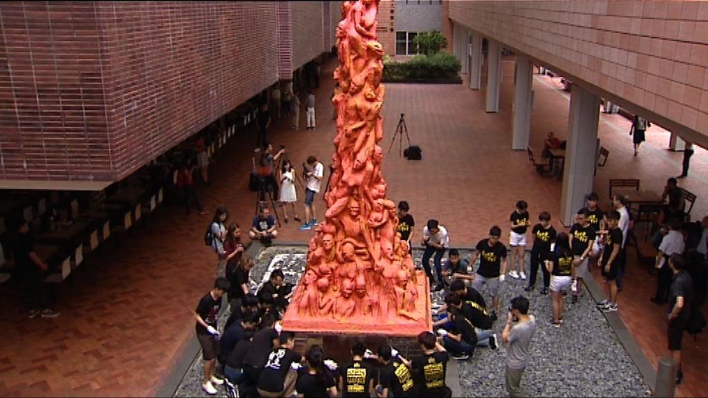 港大學生會洗刷「國殤之柱」