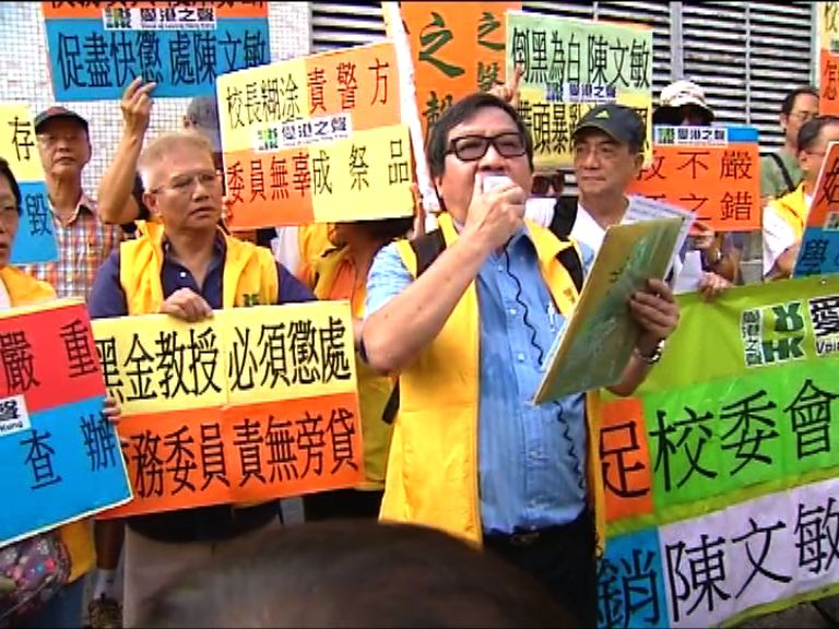 港大校委會會議場外有示威者聚集