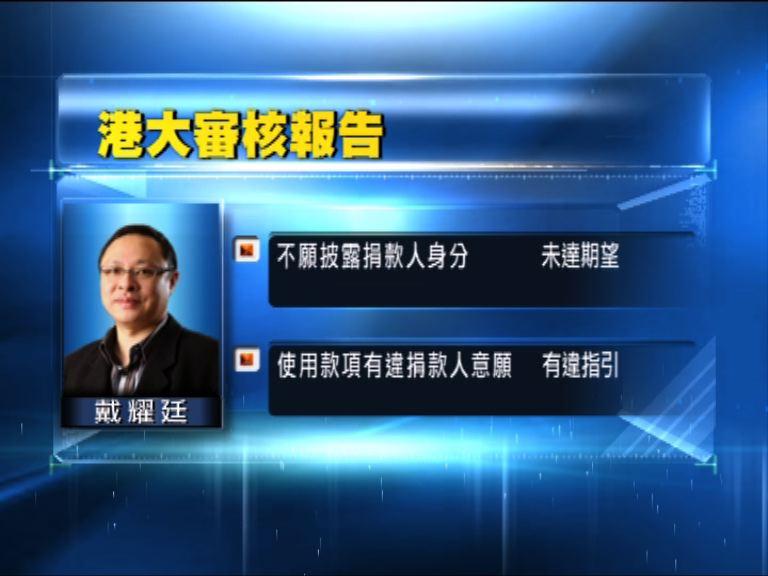 港大校委會公開戴耀廷接收捐款報告