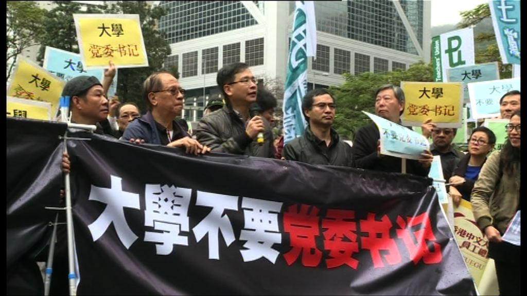 團體遊行反對李國章任港大校委會主席