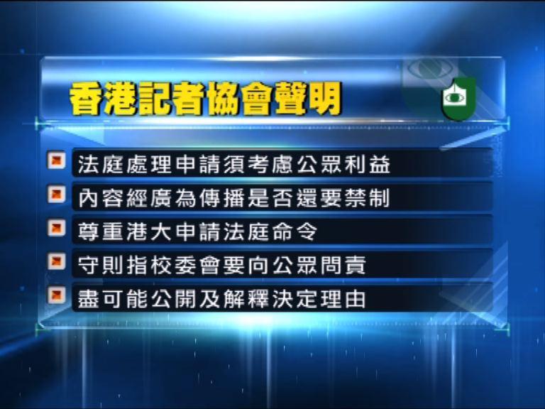 記協指港大取法庭禁令礙新聞言論自由
